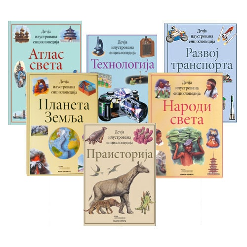 Komplet – Dečija ilustrovana enciklopedija I