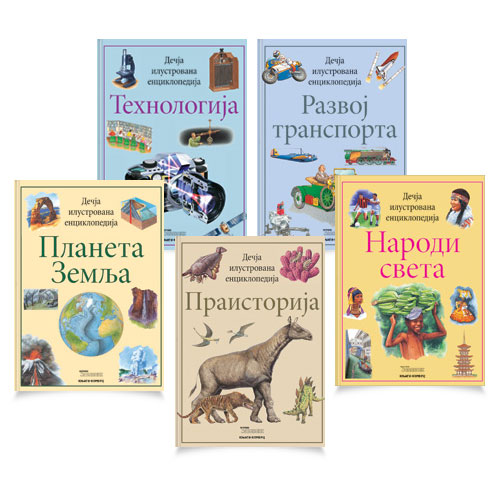Komplet - Dečija ilustrovana enciklopedija I