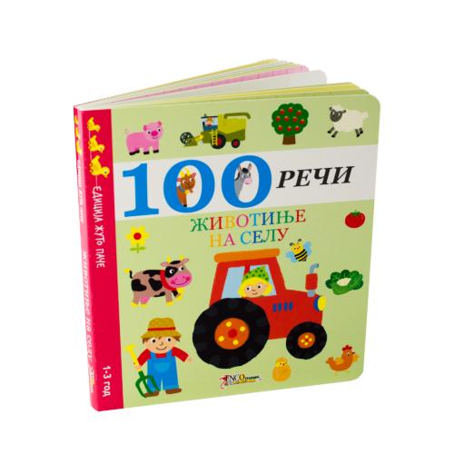 100 REČI - ŽIVOTINJE NA SELU