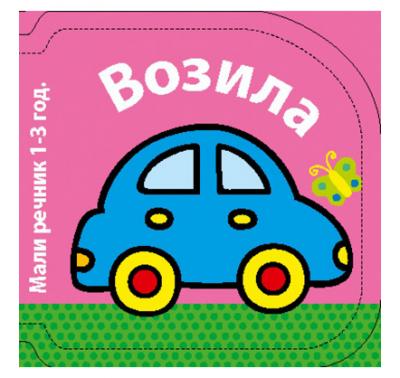 Mali rečnik – Vozila
