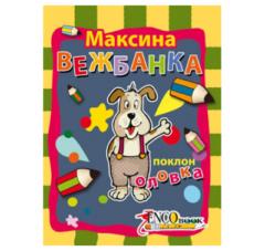 Maksina vežbanka