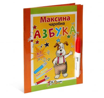 Maksina čarobna azbuka