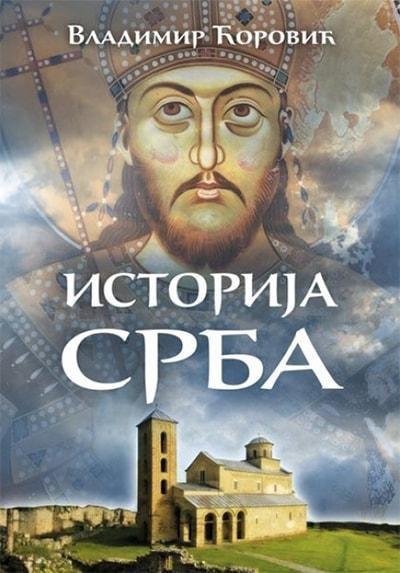 Istorija Srba