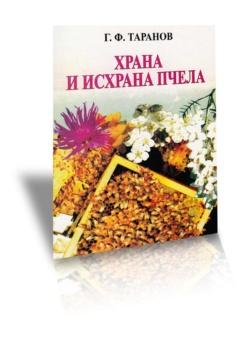 Hrana i ishrana pčela
