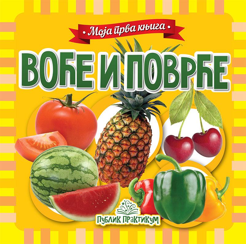 Moja prva knjiga – Voće i povrće – Kartonska slikovnica