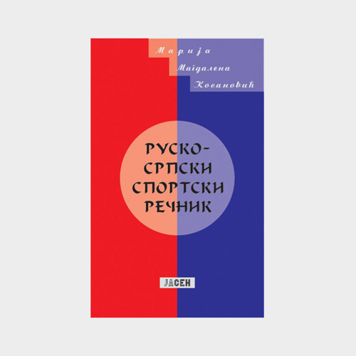 Rusko srpski sportski rečnik