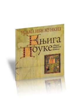 Knjiga pouke (sećanja arapskog viteza)
