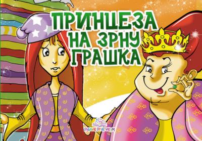 Princeza na zrnu graška - Kartonska slikovnica