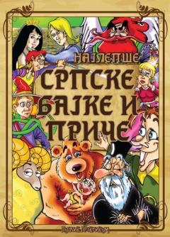 Najlepše srpske bajke i priče