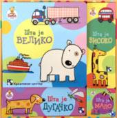 Beba uči: Velika kutija sa knjigama!