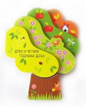 Drvo i četiri godišnja doba