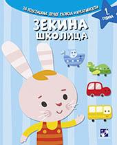 Zekina školica