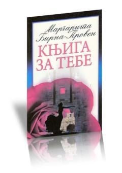 Knjiga za tebe