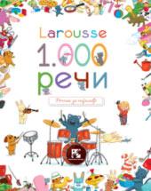 1000 reči - Larousse