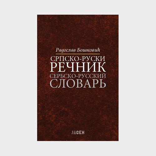 Srpsko – ruski rečnik 2