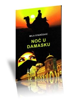 Noć u Damasku