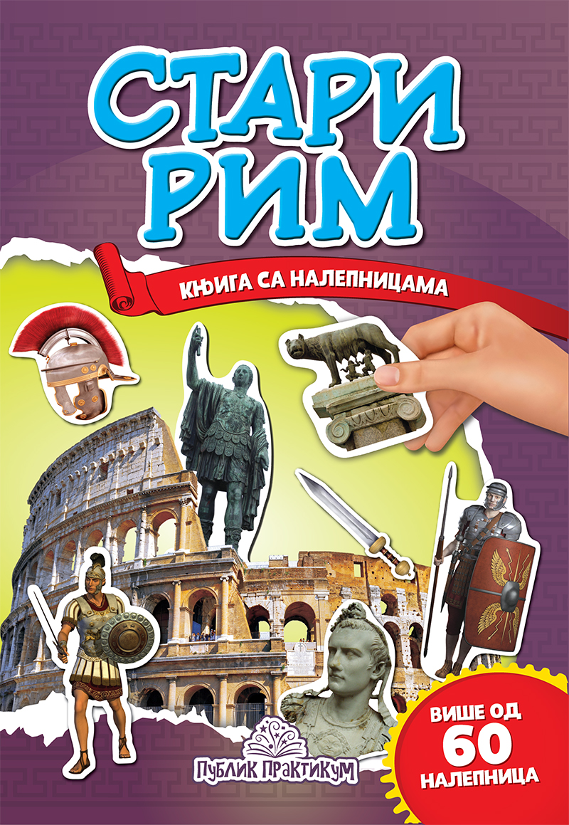 Stari Rim – Knjiga sa nalepnicama