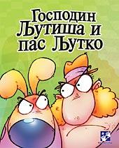 Gospodin Ljutiša i pas Ljutko