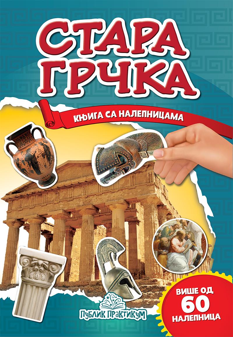 Stara Grčka – Knjiga sa nalepnicama