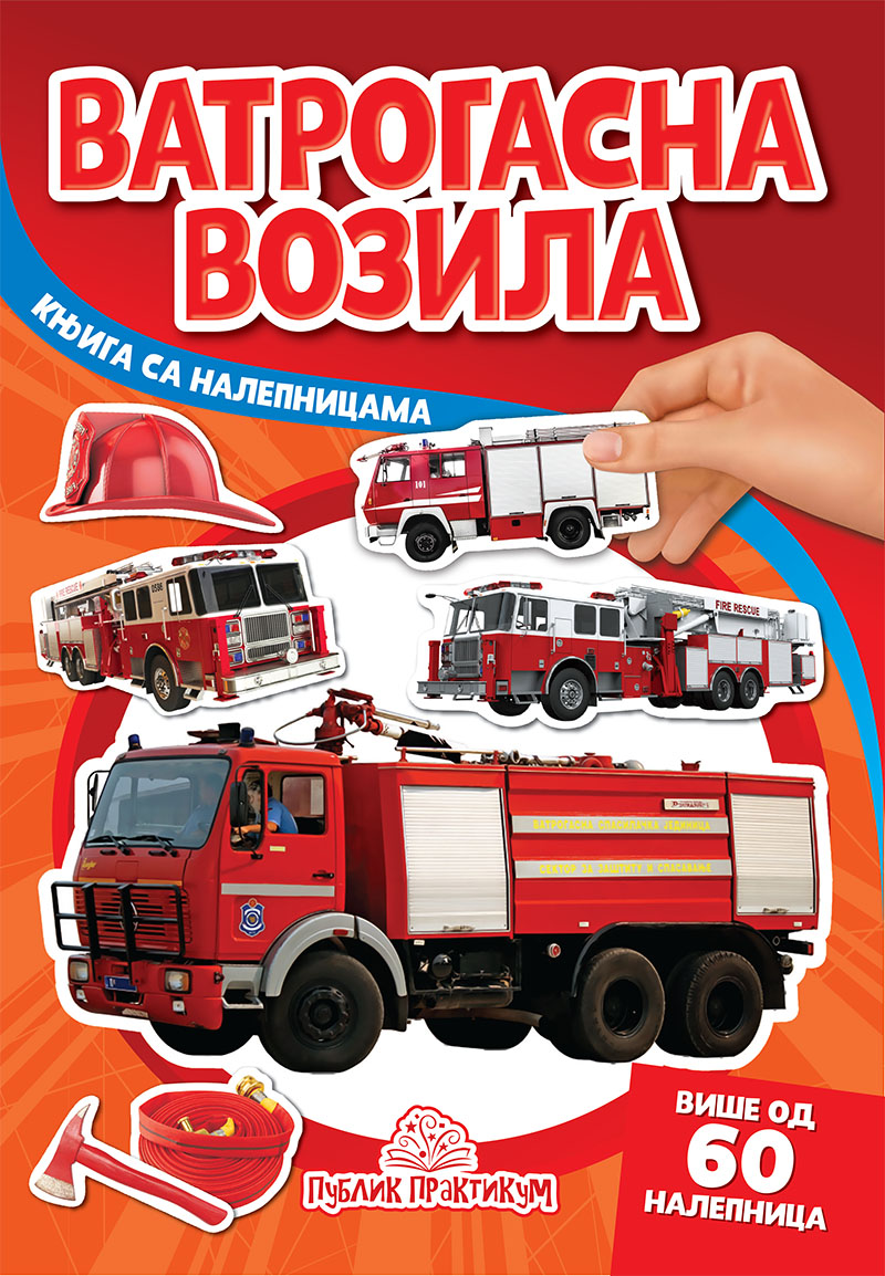 Vatrogasna vozila – Knjiga sa nalepnicama