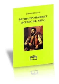 Vječna prozračnost (eseji o Njegošu)
