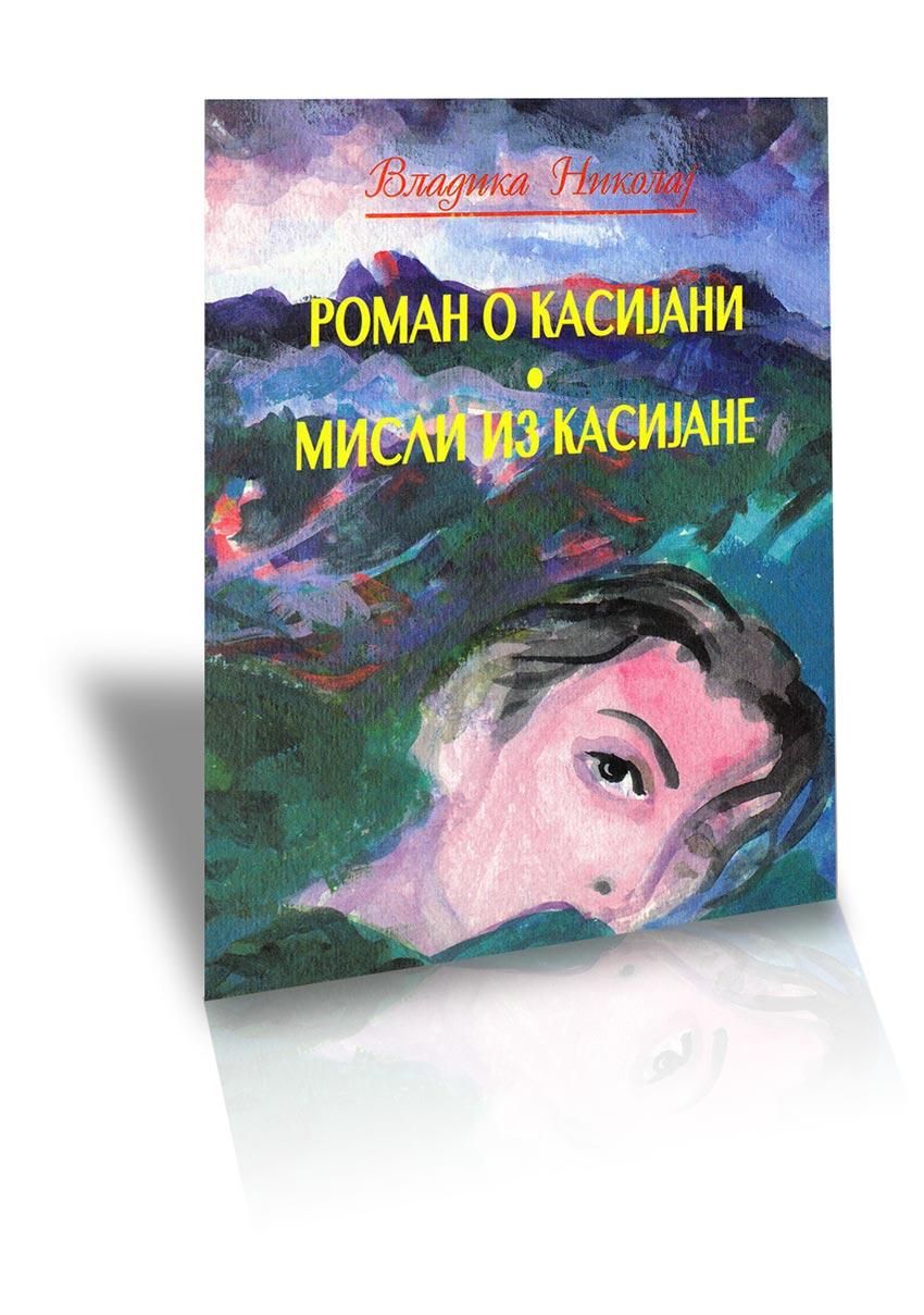 Roman o Kasijani/Misli iz Kasijane