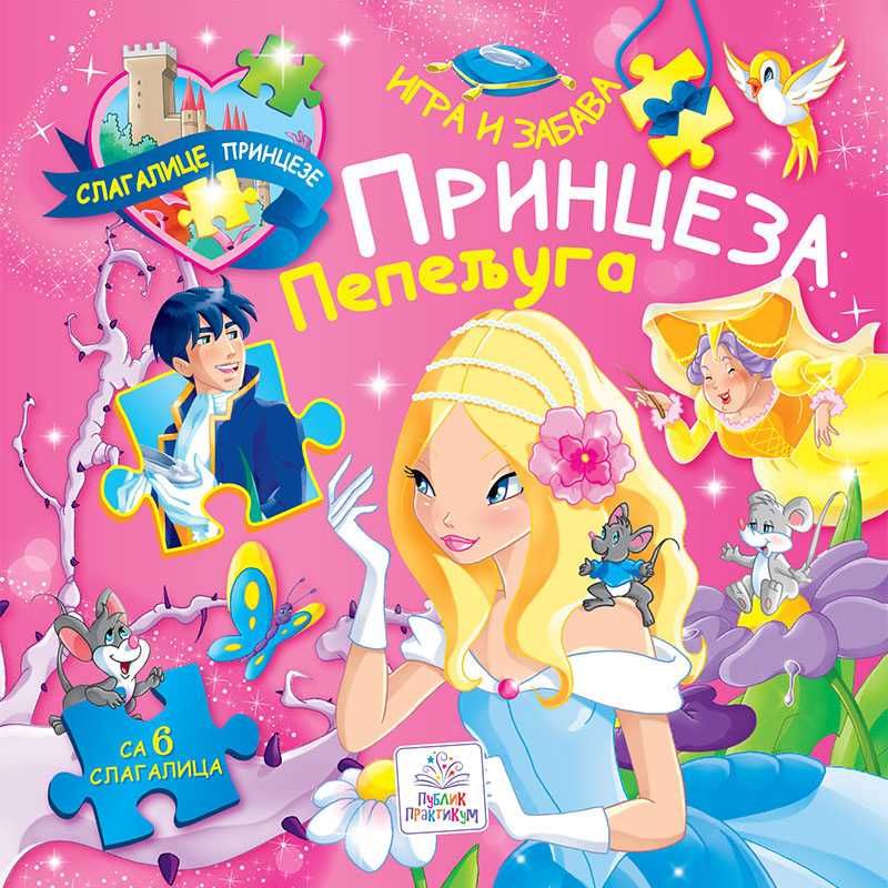 Princeza Pepeljuga – Knjiga slagalica