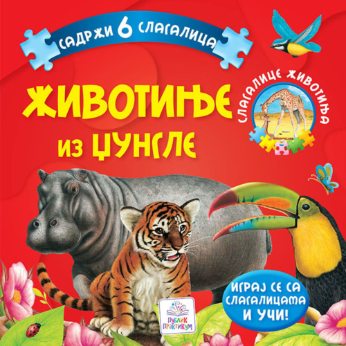 Životinje iz džungle - Knjiga slagalica