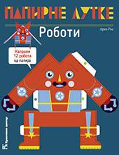 Papirne lutke – Roboti