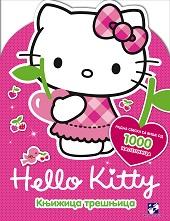 Hello Kitty Knjićica trešnjica