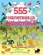 555 Nalepnica - Životinje