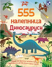 555 Nalepnica - Dinosaurusi