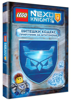 LEGO NEXO KNIGHTS – VITEŠKI KODEKS: Priručnik za štitonoše