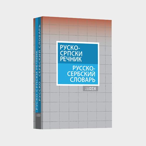 Rusko – srpski rečnik