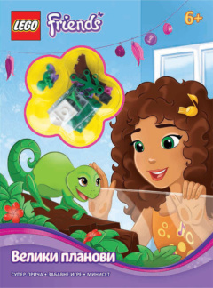 LEGO Friends – Veliki planovi