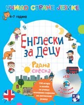 Engleski za decu