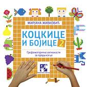 Kockice i bojice 2 . Grafomotoričke aktivnosti za predškolce