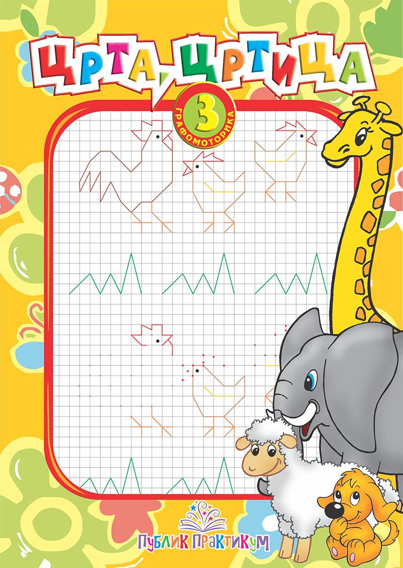Crta crtica 3 – Grafomotoričke vežbe
