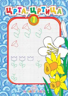 Crta crtica 1 – Grafomotoričke vežbe