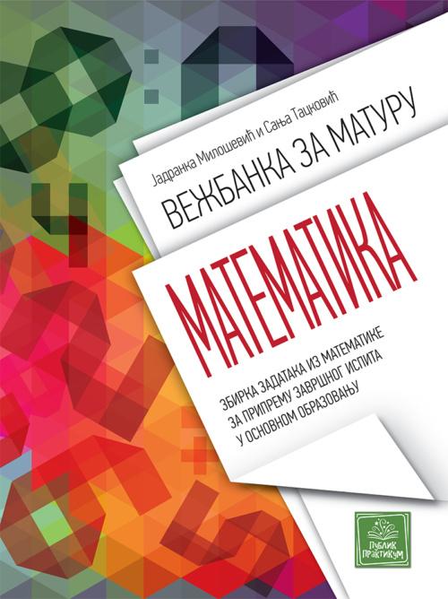 Vežbanka za maturu - Matematika - Zbirka zadataka za završni ispit