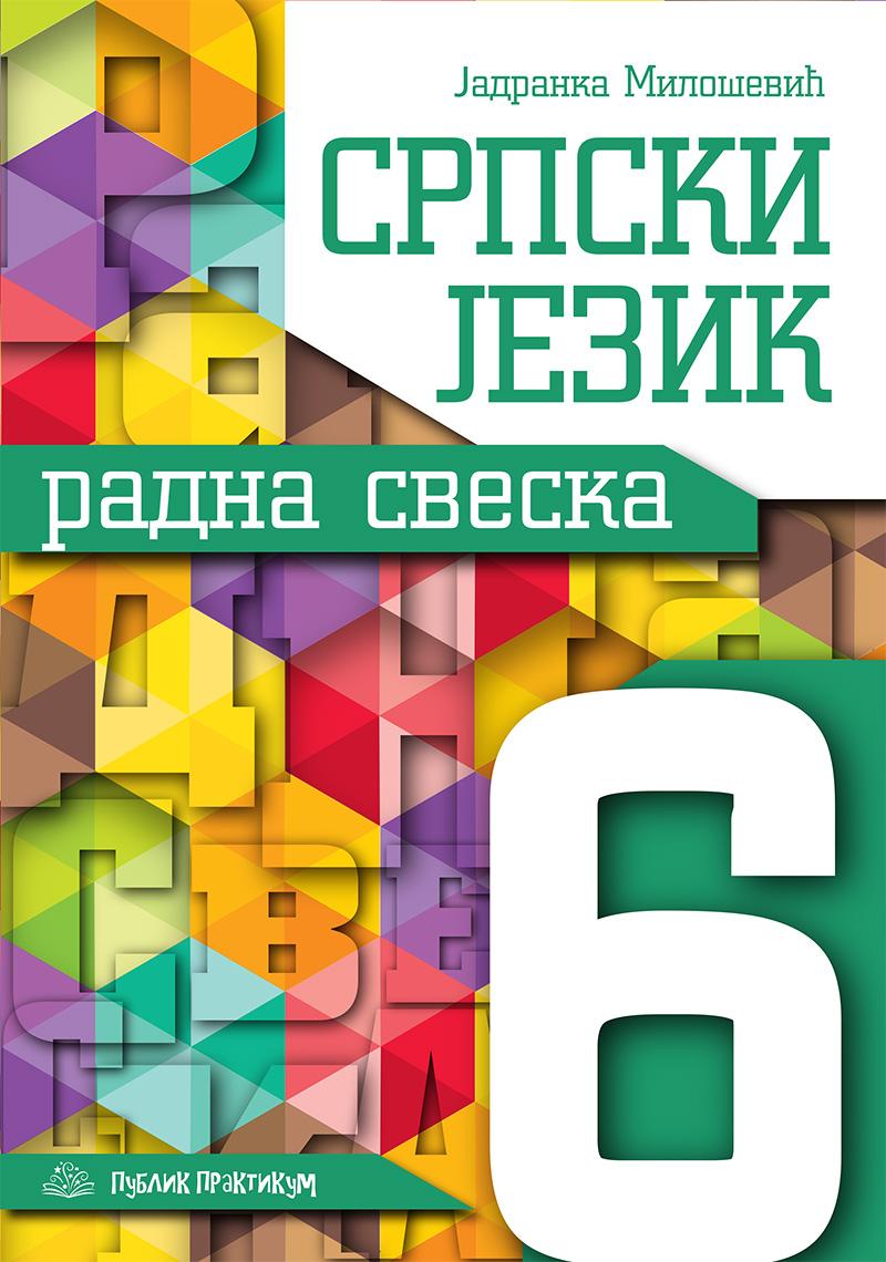 Srpski jezik – Radna sveska za 6. razred