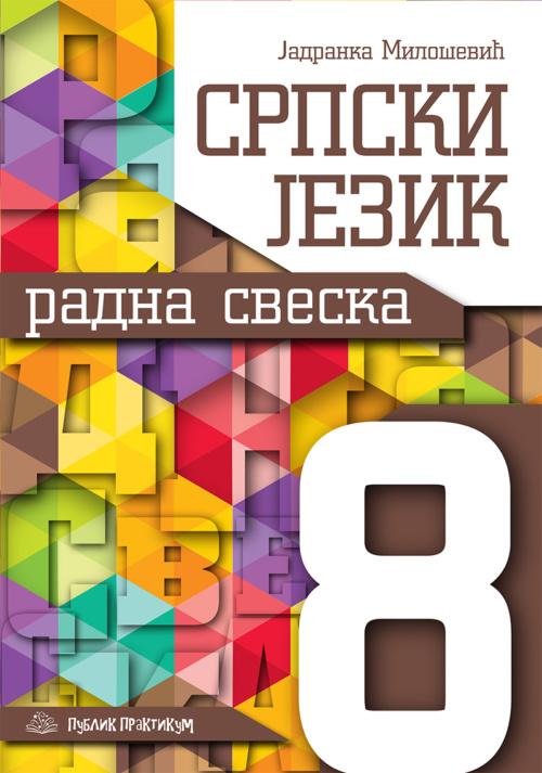 Srpski jezik - Radna sveska za 8. razred