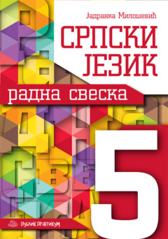 Srpski jezik – Radna sveska za 5. razred