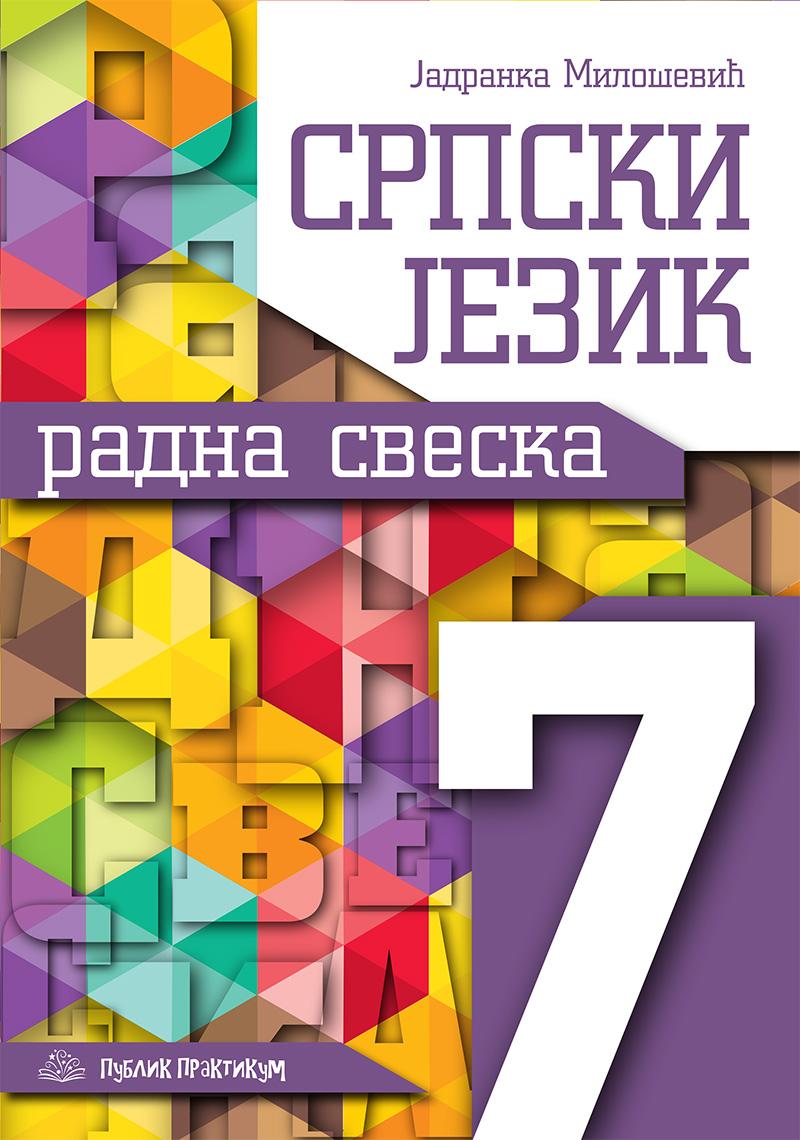 Srpski jezik – Radna sveska za 7. razred