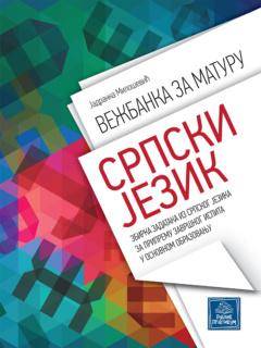 Vežbanka za maturu – Srpski jezik – Zbirka zadataka za završni ispit