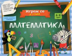 IGRAM SE I UČIM – Matematika