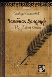 Čarobnjak Dandruf i Izgubljena knjiga