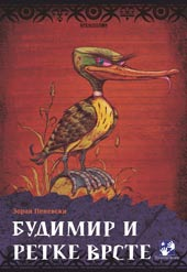 Budimir i retke vrste