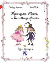 Princeza Toska i veštica Foska