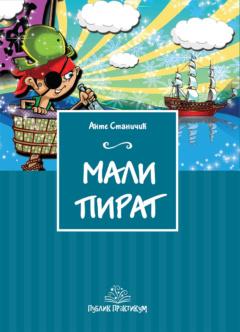 Mali pirat – Lektira